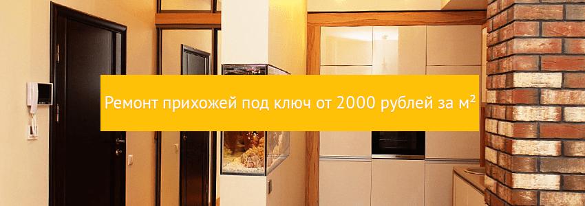 Ремонт прихожей в Астрахани по доступной цене