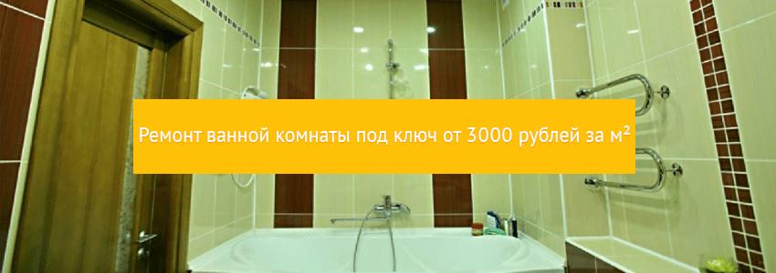 Ремонт ванной комнаты в Астрахани по доступной цене!