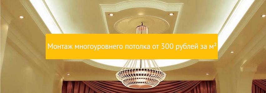 Потолок из гипсокартона в Астрахани по доступной цене