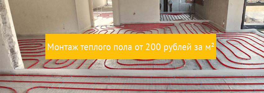 Монтаж теплого пола в Астрахани по доступной цене