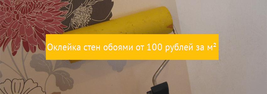 Поклейка обоев в Астрахани по доступной цене