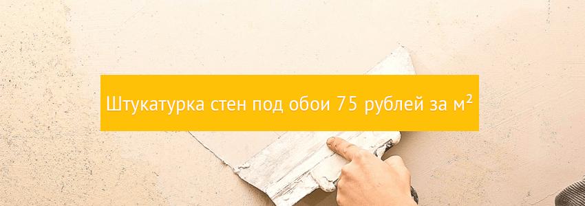 Штукатурка стен в Астрахани по доступной цене.