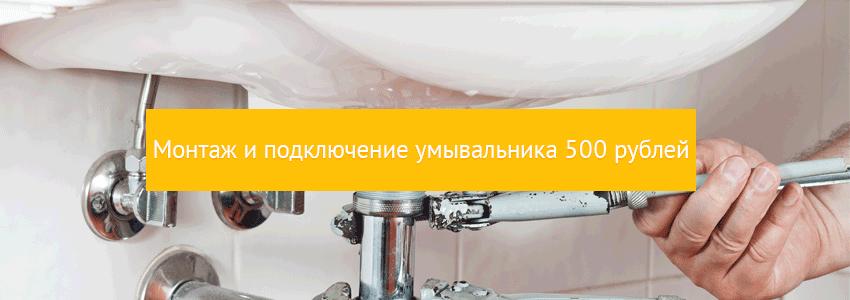 Сантехнические работы в Астрахани по доступной цене