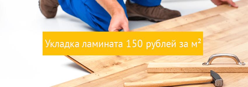 Укладка ламината в Астрахани и области по доступной цене