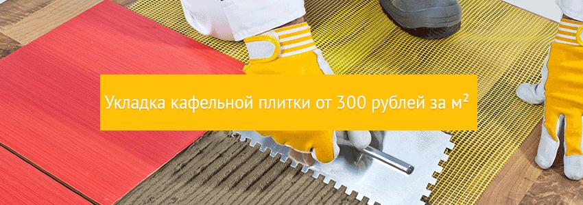 Укладка плитки в Астрахани по доступной цене